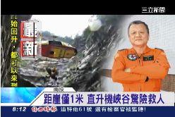 直升機救人0700