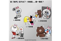 來源Line官方粉絲頁