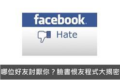 哪位好友偷偷討厭你? 臉書「恨友程式」大揭祕!