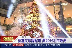 聖誕樹亮相1200