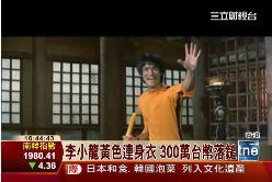 拍賣李小龍1600