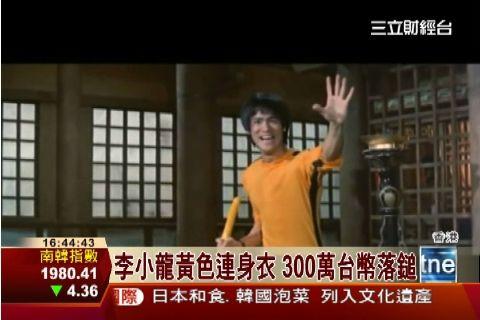 李小龍黃色連身衣 300萬台幣落鎚