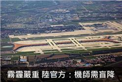 北京機場(維基)