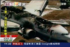 墜機新直擊1100