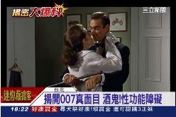 007是酒鬼1800