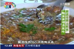 中部美食鴨蛋土魠魚