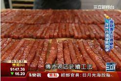 阮ㄟ肉乾香