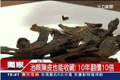 陳皮能收藏1800