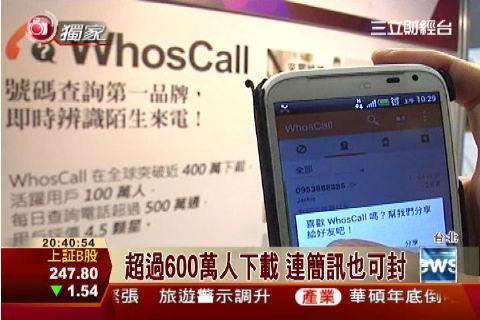 LINE保用戶資安 3億併Whoscall