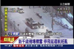 北海道冷爆1100.