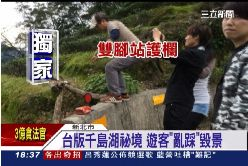 珊) 千島美景毀1800-拍