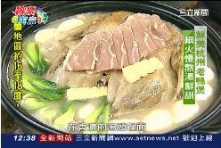 南部美食杭州老鴉煲1800