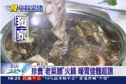 老菜脯火鍋1800