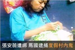 張安薇(蔡正元臉書)