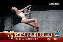 2013最腥聞1600