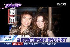 志安爆求婚1100