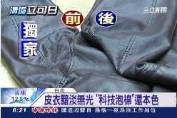 泡棉刷皮衣1800