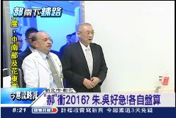 p2016吳朱急1800