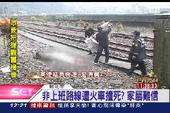 火車撞死人1200