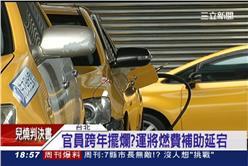 計程車,運將,汽油,瓦斯,燃料費,補助