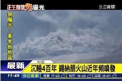 印尼火山爆0900