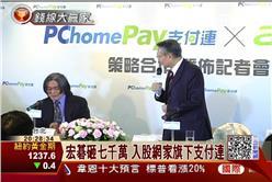 宏碁,網家,支付連,施振榮,第三方支付,詹宏志,PChome