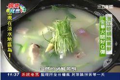 (美食)砂鍋醃篤鮮1800
