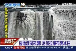尼加瀑布凍1200