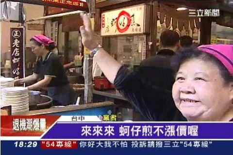 """小吃""""金""""貴不平民 廟東蚵仔煎70元"""