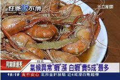 全球蝦都漲1800