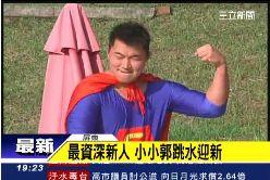 郭泓志跳水1800