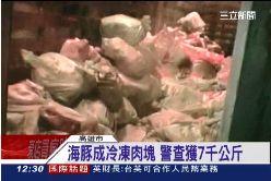 屠殺海豚肉1200