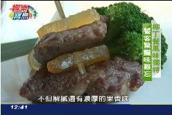 中部美食南投柳丁餐1800