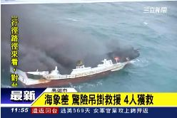 a搶救火燒船1200