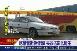 a殺情夫燒炭1200