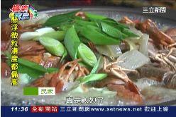 (美食)螯蝦火鍋