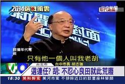 胡志強,台中,總統,馬英久,市長,選舉