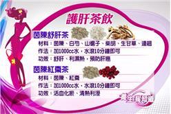 肝病三部曲7-5:茵陳舒肝茶 護肝消脂肪肝