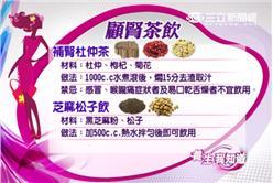 冬季補腎抗老7-7:杜仲菊花茶 強筋骨顧肝養腎