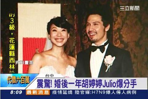 聲明爆和平分手 胡婷婷認斷1年婚