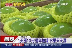 f水果每天漲1800