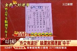 鎮瀾國運籤1200