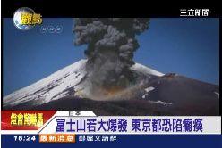 富士山快爆1600