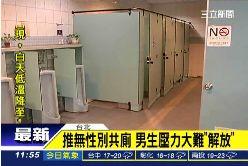 科教館共廁1200