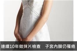 子宮內膜癌