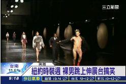 裸男鬧秀場0700