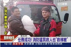 消防救棉被1200