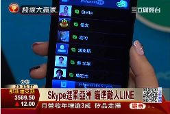 Skype尬Line1900