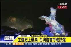台灣燈會 南投 燈節