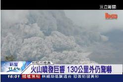 P印尼火山爆1600